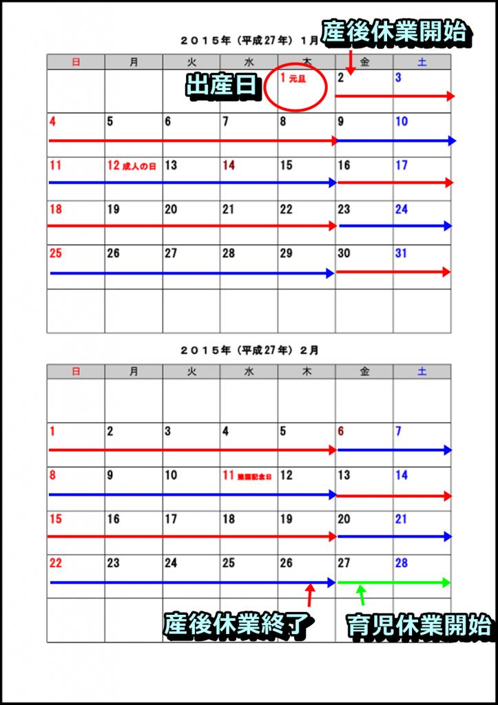 2015カレンダー育児