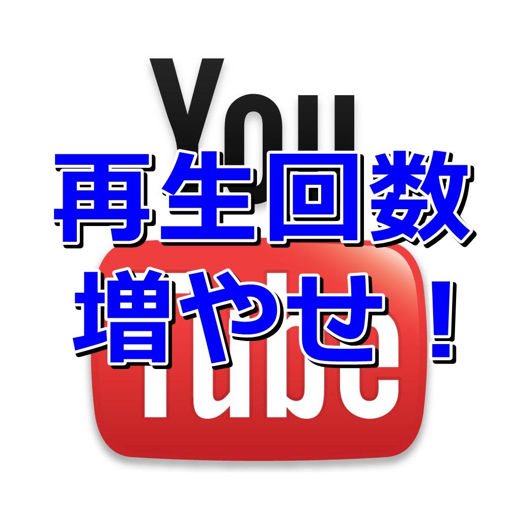 増やす 回数 youtube 再生
